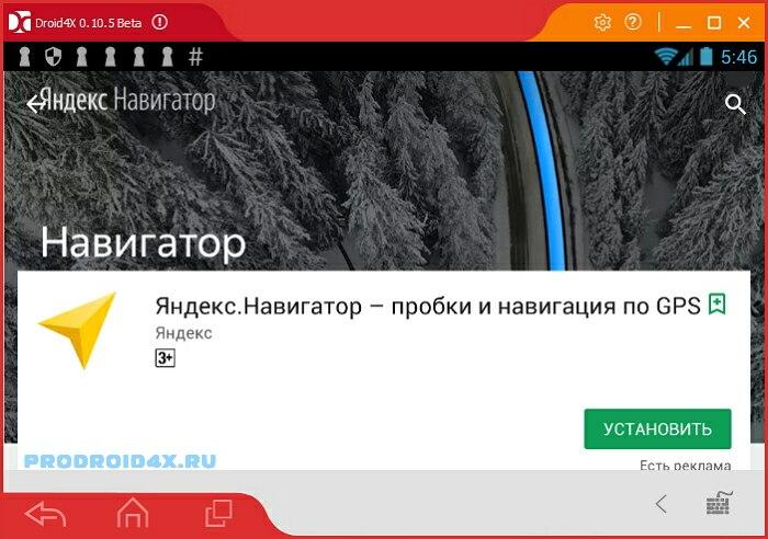 Скачать яндекс. Навигатор на пк или ноутбук windows бесплатно.