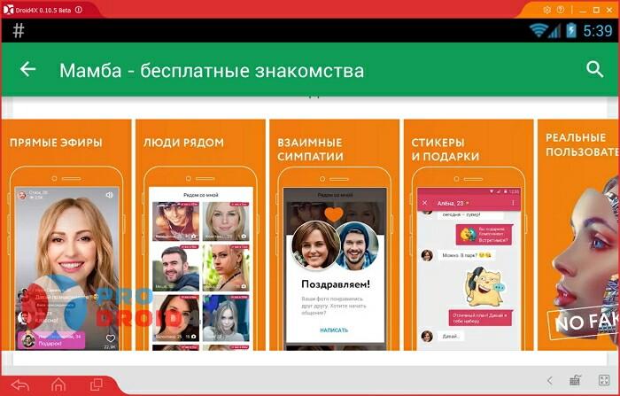Знакомств мамба п-камчатском сайт в