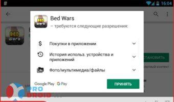 bed-wars-03