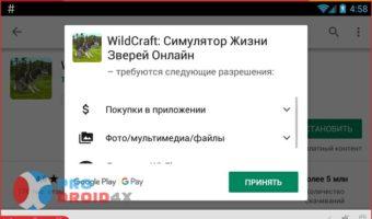 wildcraft-03