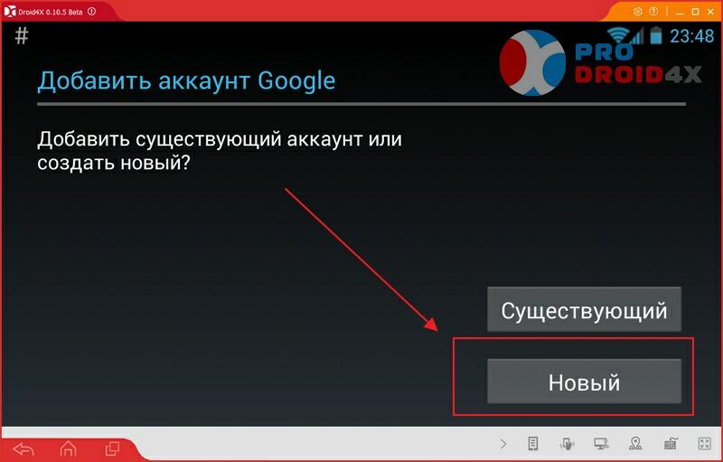 Как настроить Google аккаунт в эмуляторе